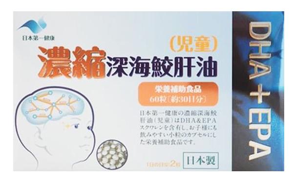【10個セット】【送料・代引き手数料無料】日本第一健康 濃縮 深海鮫肝油 (児童) 60粒入×10個セット 【正規品】 ※軽減税率対応品