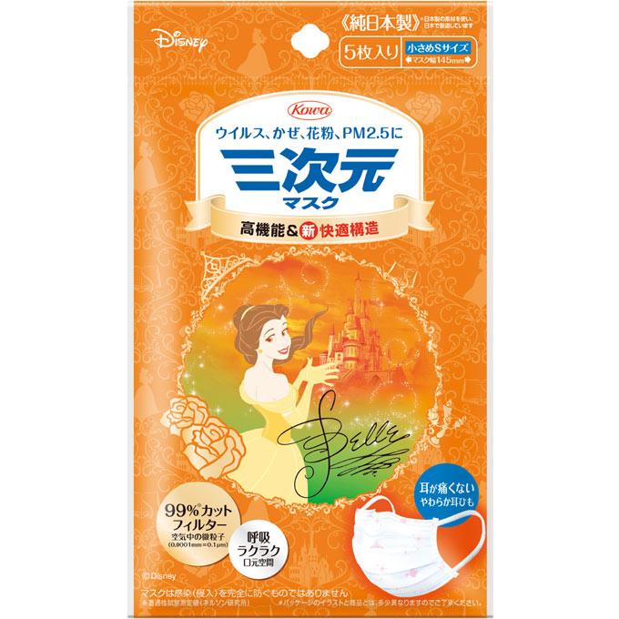 【30個セット】【送料無料】 コーワ 三次元マスク ベル 小さめ Sサイズ 5枚入×30個セット 【正規品】