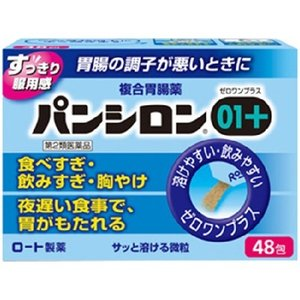 【第2類医薬品】【20個セット】 パンシロン01プラス 48包×20個セット 【正規品】
