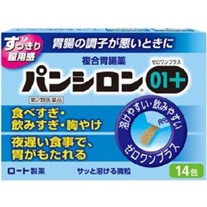 【第2類医薬品】【20個セット】 パンシロン01プラス 14包×20個セット 【正規品】