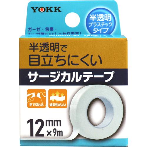 【1ケース分】【360個セット】ヨック サージカルテープ 半透明プラスチックタイプ 12mm*9m(1コ入)×360個セット 【正規品】