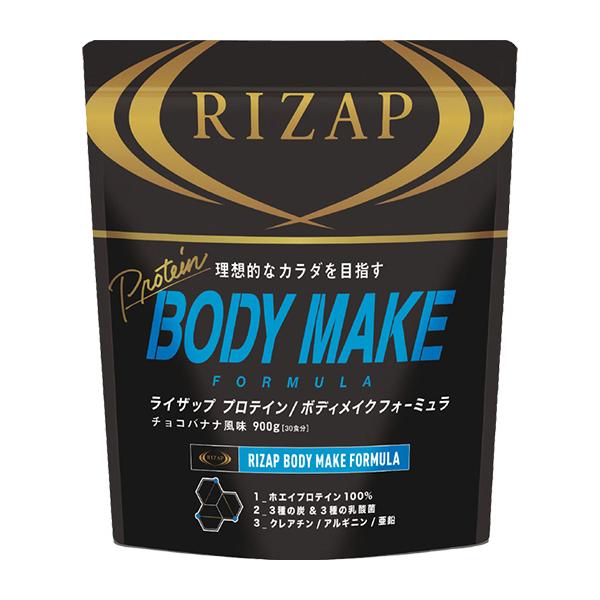 【5個セット】 【送料無料】RIZAP ライザップ プロテイン ボディメイクフォーミュラ チョコバナナ 30食分  1袋(900g)×5個セット 【正規品】 ※軽減税率対応品