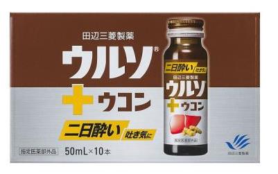 【5個セット】 ウルソ ウコン 50ml×10本入×5個セット 【正規品】【医薬部外品】