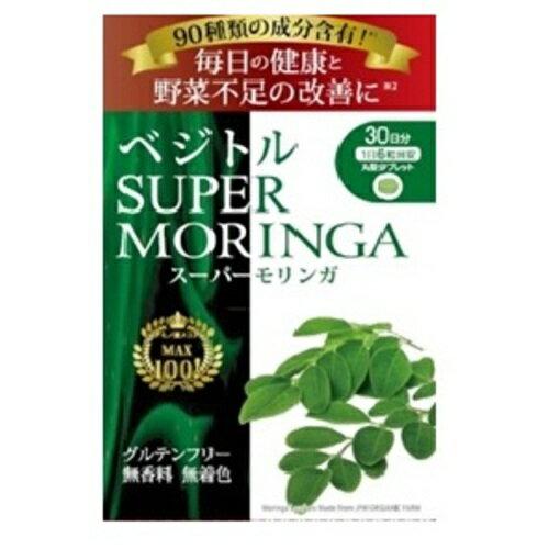 【5個セット】 ベジトルスーパーモリンガ 180粒×5個セット 【正規品】 ※軽減税率対応品