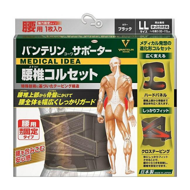 【即納】 バンテリンサポーター 腰椎コルセット ゆったり大きめ LLサイズ(1枚入り) へそ周り95~115cm ブラック 男女兼用【正規品】 ようつい