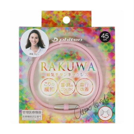 【5個セット】Phiten(ファイテン) RAKUWA 磁気チタンネックレス ライトピンク 45cm×5個セット【正規品】 【mor】【ご注文後発送までに2週間程度頂戴する場合がございます】