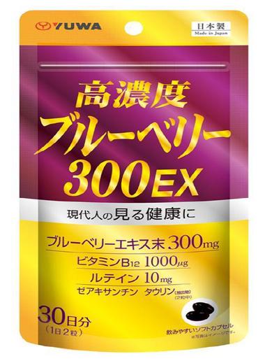 【1ケース分】【30個セット】ユーワ 高濃度ブルーベリー300EX 60粒(約30日分)×30個セット【正規品】 ※軽減税率対応品