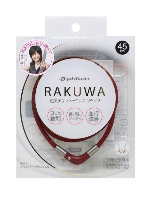 【5個セット】Phiten(ファイテン) RAKUMA 磁気チタンネックレス Vタイプ ボルドー 45cm×5個セット【正規品】 【mor】【ご注文後発送までに2週間程度頂戴する場合がございます】