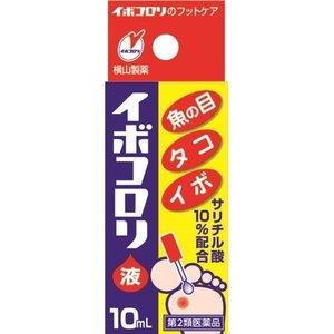【第2類医薬品】【20個セット】 イボコロリ液 10ml×20個セット 【正規品】