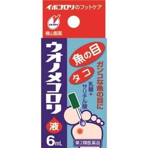 【第2類医薬品】【20個セット】 ウオノメコロリ液 6ml×20個セット 【正規品】