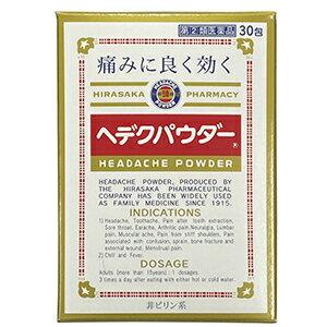 【第(2)類医薬品】【10個セット】 ヘデクパウダー 30包×10個セット 【正規品】