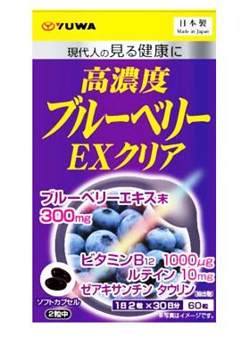 【1ケース分】【20個セット】高濃度ブルーベリーEX クリア  60粒×20個セット 【正規品】 ※軽減税率対応品