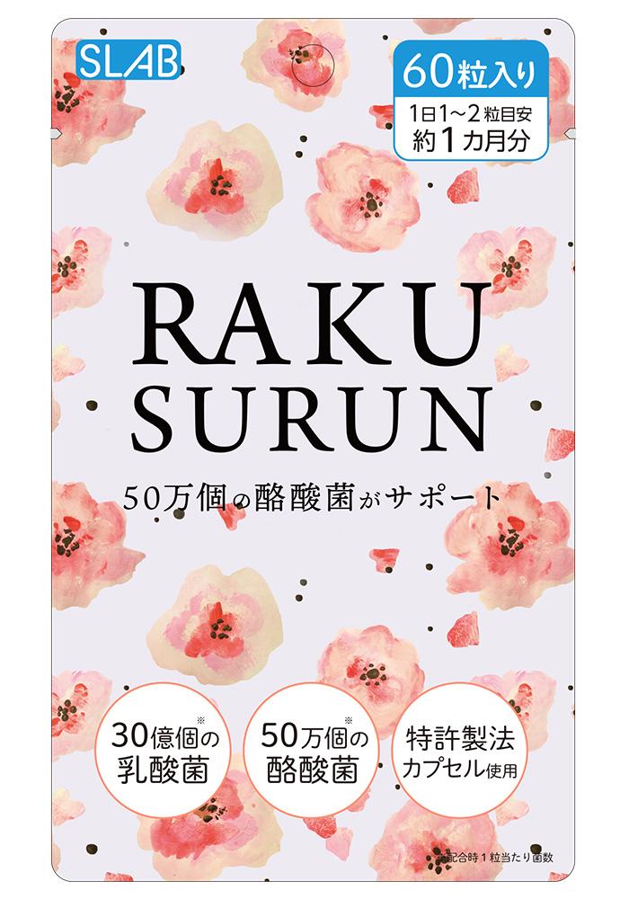 【5個セット】 ラクスルン 60粒×5個セット 【正規品】 ※軽減税率対応品