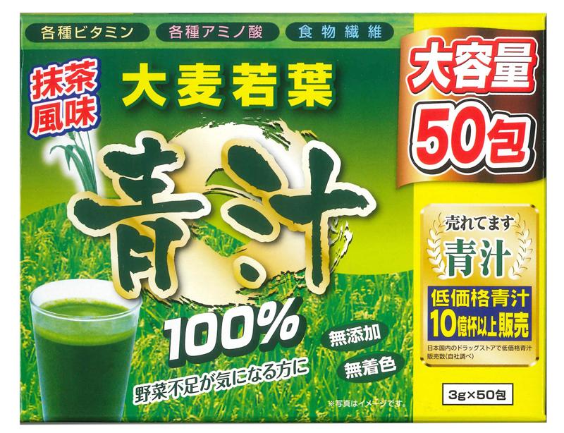 売れてます 大人気の大麦若葉の青汁 大麦若葉の青汁100% 50包 超定番 正規品 流行のアイテム ※軽減税率対応品