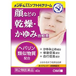 第2類医薬品 3個セット 舗 近江兄弟社メンタームEXソフトHクリーム 40g×3個セット 正規品 買い取り