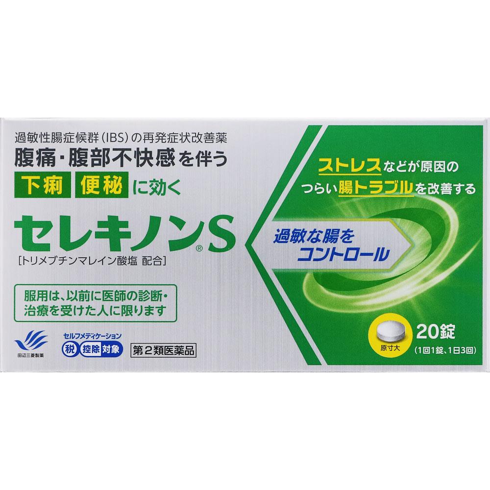 【第2類医薬品】【10個セット】 セレキノンS 20錠×10個セット【正規品】