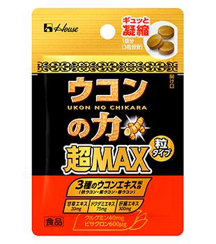 10個セット ウコンの力 高級 超MAX 粒タイプ 正規品 3粒×7袋×10個セット 1回分 袋 内祝い
