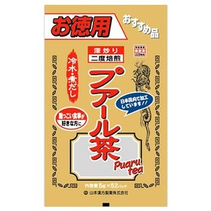 35%OFF 山本漢方 お徳用プアール茶 袋入 品質保証 5g×52包 ※軽減税率対応品 正規品
