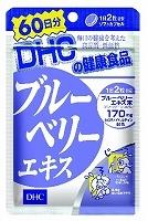 【20個セット】 DHC 60日分 ブルーベリーエキス×20個セット 【正規品】  ※軽減税率対応品