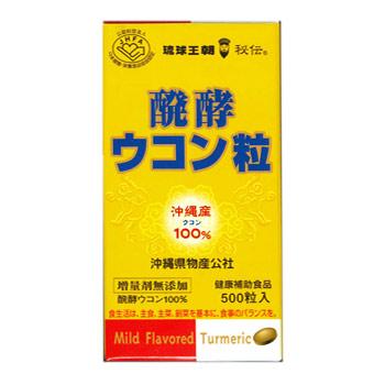 【20個セット】沖縄産ウコン100% 醗酵ウコン粒  500粒入り×20個セット 【正規品】※軽減税率対応品