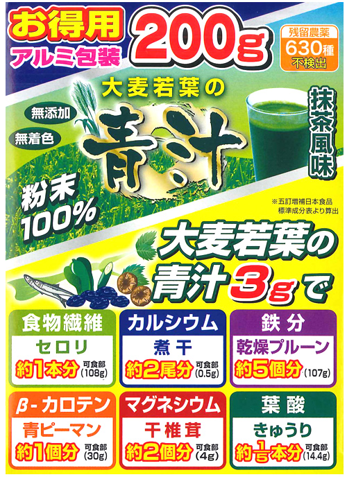 大麦若葉の青汁粉末100% 200g 正規品 ※軽減税率対応品 新品 出色