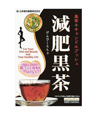 【20個セット】【1ケース分】減肥黒茶 15g×20包×20個セット 1ケース分 【正規品】 ※軽減税率対応品