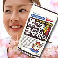 ☆ 毎日続々入荷 国産大豆100%使用 日本 ☆あなたの健康を美味しくサポート 黒ごまきな粉くん 400g ※軽減税率対応品 正規品