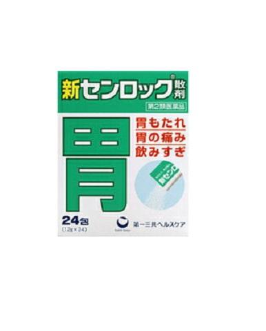 【第2類医薬品】【20個セット】 新センロック散剤 24包×20個セット 【正規品】