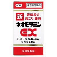 【第3類医薬品】【20個セット】 皇漢堂製薬  新ネオビタミンEX「クニヒロ」 60錠×20個セット 【正規品】