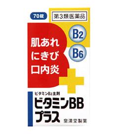 【第3類医薬品】【20個セット】 皇漢堂製薬 ビタミンBBプラス クニヒロ 70錠×20個セット 【正規品】