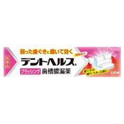 【第3類医薬品】【20個セット】 ライオン デントヘルスB  90g×20個セット 【正規品】 ブラッシング