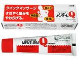 【第3類医薬品】【20個セット】 メンタームQ軟膏 65g×20個セット 【正規品】