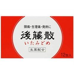 【第(2)類医薬品】【20個セット】 後藤散 12包×20個セット 【正規品】