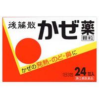 【第(2)類医薬品】【20個セット】 後藤散かぜ薬顆粒 24包×20個セット 【正規品】