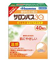 【第3類医薬品】【20個セット】 サロンパス30ホット 40枚入×20個セット 【正規品】