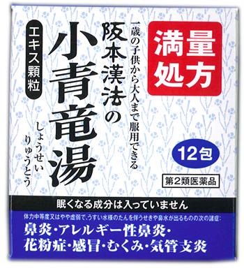 【第2類医薬品】【20個セット】【送料無料】 阪本漢法の小青竜湯エキス顆粒 12包×20個セット 【正規品】 しょうせいりゅうとう