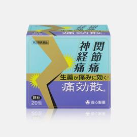 【第2類医薬品】【20個セット】 痛効散 40包×20個セット 【正規品】