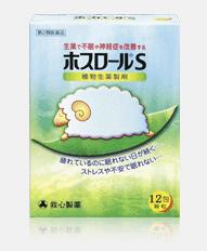 【第2類医薬品】【20個セット】 ホスロールS 12包×20個セット 【正規品】