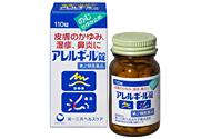 【第2類医薬品】【20個セット】 アレルギール錠 110錠×20個セット 【正規品】