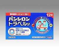 【第2類医薬品】【20個セット】 パンシロントラベル 12錠×20個セット 【正規品】