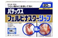 【第2類医薬品】【20個セット】 パテックス フェルビナスターAシップ 10枚×20個セット 【正規品】