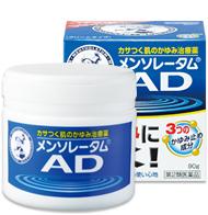 【第2類医薬品】【20個セット】 メンソレータム ADクリームm 145g×20個セット 【正規品】