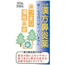 【第2類医薬品】【20個セット】 小太郎漢方鼻炎薬A「コタロー」 150錠×20個セット 【正規品】
