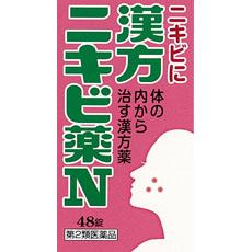 【第2類医薬品】【10個セット】 漢方ニキビ薬N「コタロー」 48錠×10個セット 【正規品】