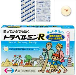 【第2類医薬品】【20個セット】 トラベルミンR  6錠×20個セット 【正規品】