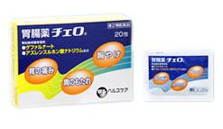 【第2類医薬品】【20個セット】 胃腸薬チェロ 20包×20個セット 【正規品】