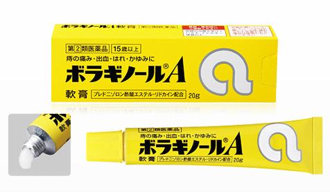 【第(2)類医薬品】【20個セット】 ボラギノールA軟膏 20g×20個セット 【正規品】