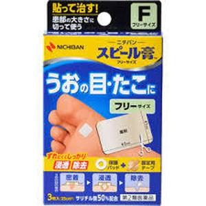 【第2類医薬品】【20個セット】【送料無料】 スピール膏 フリーサイズ 3枚入×20個セット 【正規品】