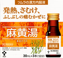 【第2類医薬品】【20個セット】 ツムラ漢方内服液麻黄湯 30ml×3本×20個セット 【正規品】 まおうとう
