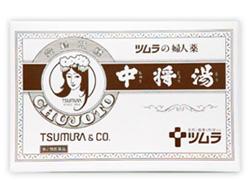 【第2類医薬品】【20個セット】 ツムラの婦人薬 中将湯 24袋×20個セット 【正規品】 ちゅうじょうとう